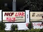 nkf_scandal